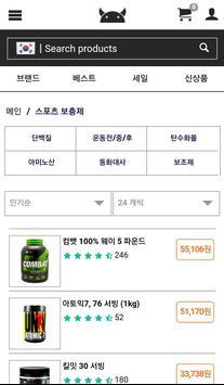 몬스터마트 - 비타민, 보충제, 운동용품 screenshot 4