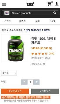 몬스터마트 - 비타민, 보충제, 운동용품 screenshot 5