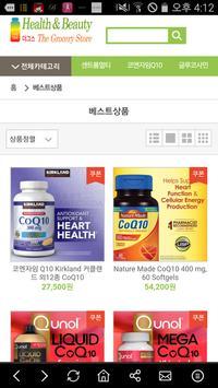 더그스 - 뷰티 & 헬스 건강을 직구하다! apk screenshot
