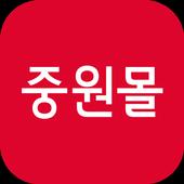 중원몰 icon