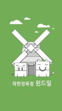 착한정육점 윈드밀 poster
