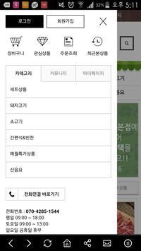 착한정육점 윈드밀 apk screenshot