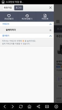 숯에미치다 apk screenshot