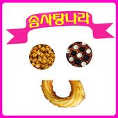 솜사탕나라 icon
