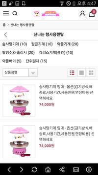 솜사탕나라 screenshot 3
