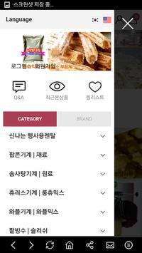 솜사탕나라 screenshot 2