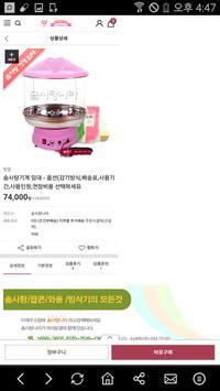 솜사탕나라 screenshot 4