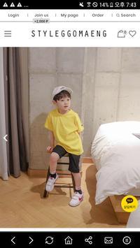 스타일꼬맹 - 남아동복 패션 쇼핑몰 screenshot 1
