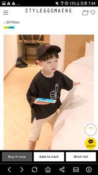스타일꼬맹 - 남아동복 패션 쇼핑몰 screenshot 3