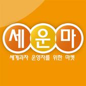 세운마 icon
