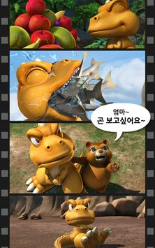 곤(GON): 1화~26화 apk screenshot