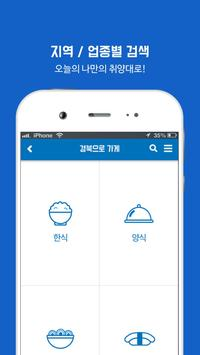 경북으로 가게 apk screenshot