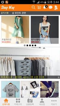 ShopWay 샵웨이 poster
