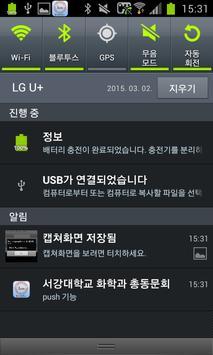 서강대학교 화학과 총동문회 apk screenshot