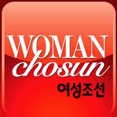 여성조선 - Woman Chosun icon
