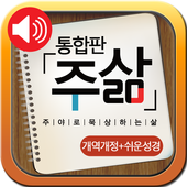주삶큐티(개역개정+쉬운성경) icon
