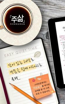주삶큐티(개역개정+쉬운성경) poster