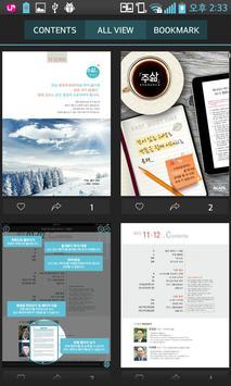 주삶큐티(개역개정+쉬운성경) apk screenshot