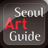 서울아트가이드 icon