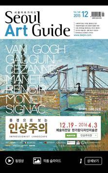 서울아트가이드 poster