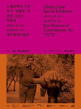서울아트가이드 apk screenshot