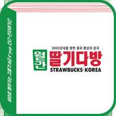 월간 딸기다방 icon