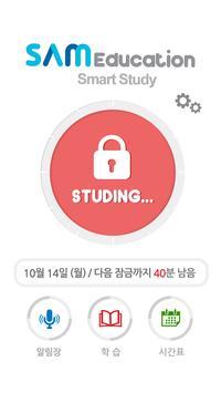 Sam Education for Student apk screenshot