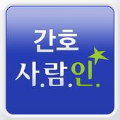 간호 취업 사람인 - 병원 취업 채용이 쉬워진다 icon