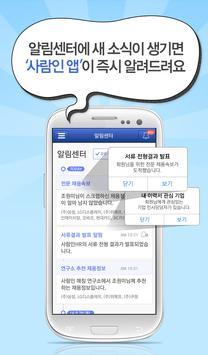 간호 취업 사람인 - 병원 취업 채용이 쉬워진다 apk screenshot