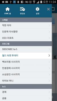 SBSCNBC apk screenshot