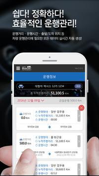 오토로그 블루캣 - 국세청 차량운행일지 자동작성 apk screenshot