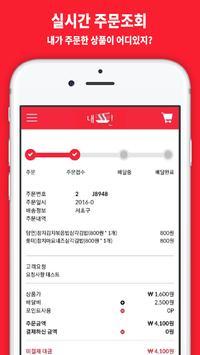 내편 - 배달 편의점 배달앱 apk screenshot