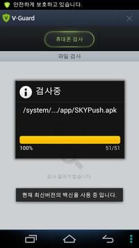 VG 기업용 Web SDK screenshot 1