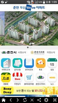 춘천아파트9 poster