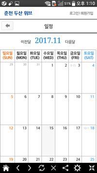춘천아파트9 apk screenshot