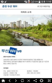 춘천아파트9 screenshot 4