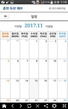 춘천아파트9 screenshot 8