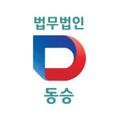 법무법인동승 icon