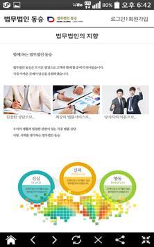 법무법인동승 apk screenshot