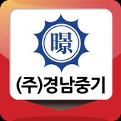 경남중기 icon