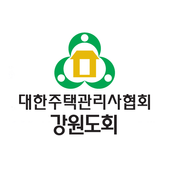 대한주택관리사협회강원도회 icon