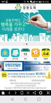 대한주택관리사협회강원도회 poster