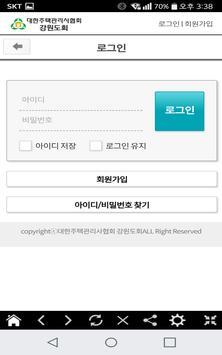 대한주택관리사협회강원도회 apk screenshot