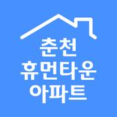 춘천아파트7 icon