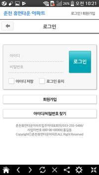 춘천아파트7 apk screenshot