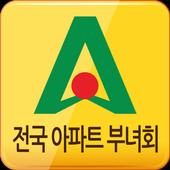 전국아파트부녀회 icon