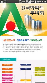 전국아파트부녀회 apk screenshot