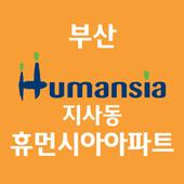지사휴먼시아 icon