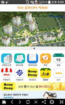 지사휴먼시아 apk screenshot
