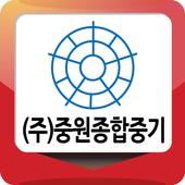 중원종합중기 icon